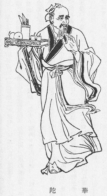 화타(華佗, HuaTuo, 140–208)
