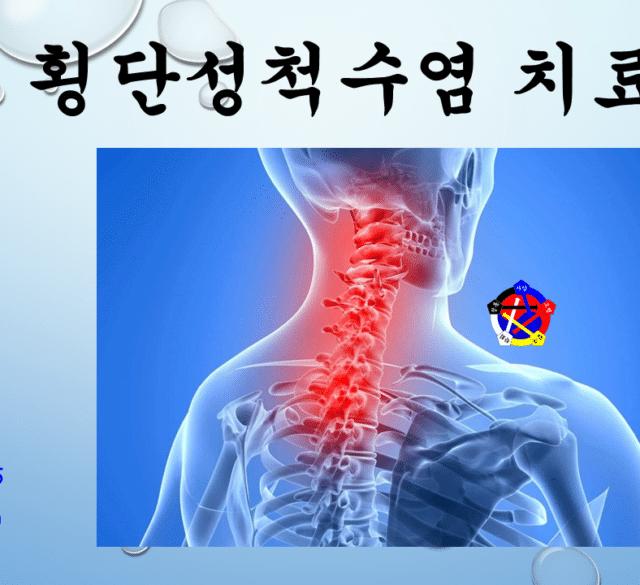 비과학적 양의학 46 - 횡단성척수염 치료방법
