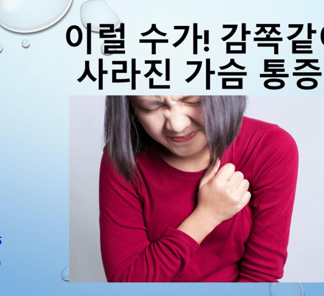 640x585 - 이럴 수가! 감쪽같이 사라진 가슴 통증!!