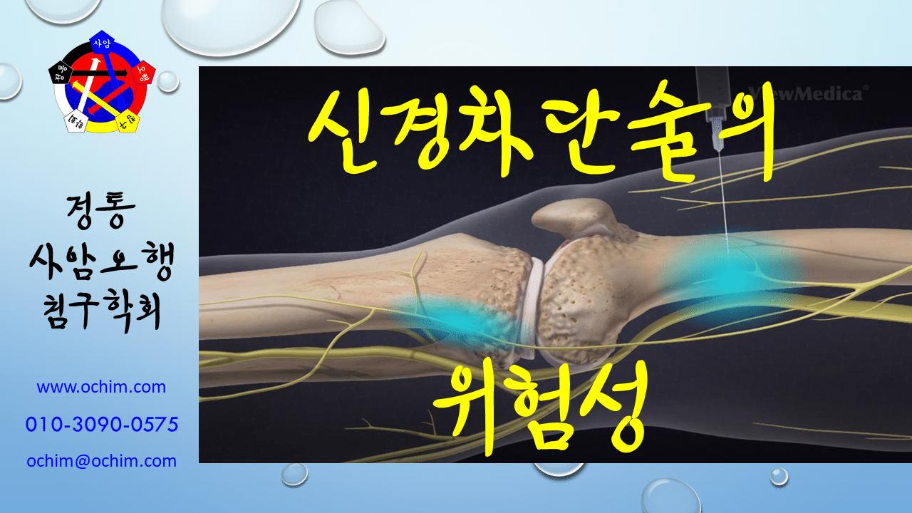 비과학적 양의학 56 - 신경차단술의 위험성
