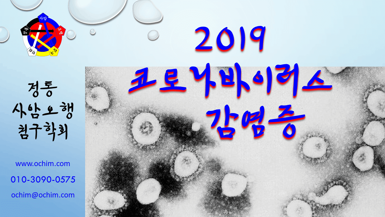 양의학 72 2019코로나바이러스 건강하면 문제없다 - 비과학적 양의학 72 - 2019코로나바이러스- 건강하면 문제없다