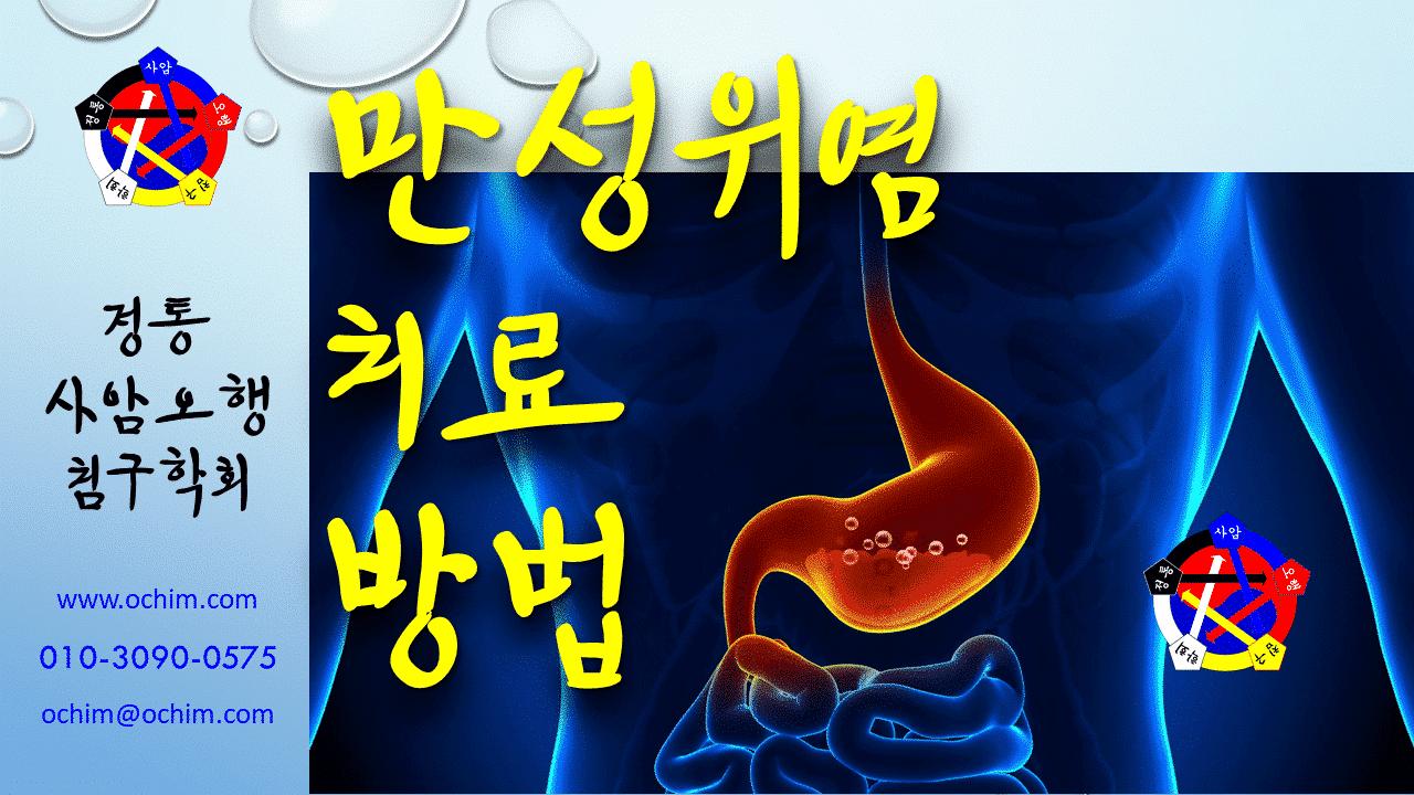 사암침, 사암침법 - 만성 위염 치료 방법 - 비과학적 양의학 109