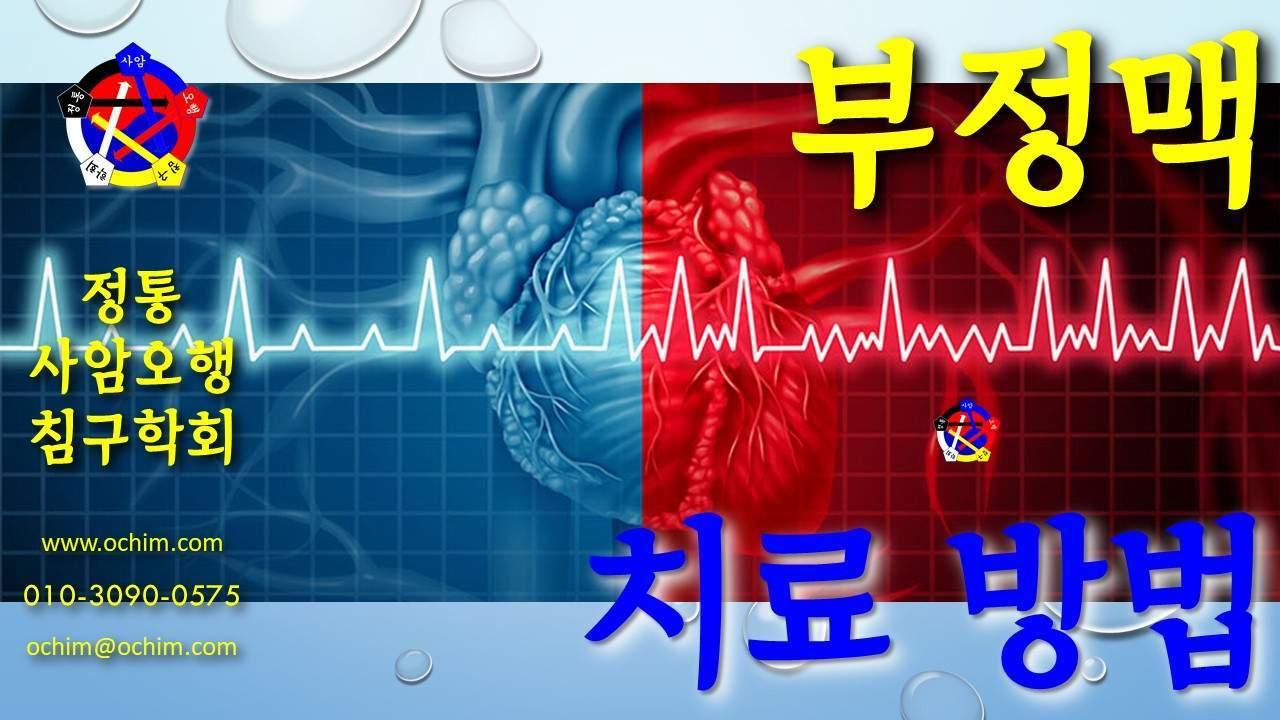 사암침, 사암침법 - 부정맥 치료 방법 - 비과학적 양의학 146